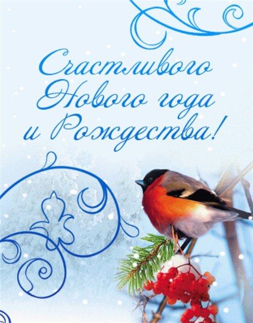 Рождества счастливого нового года